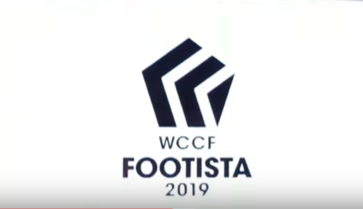 WCCF FOOTISTA ロケテアンケートの結果報告を見て不安が増大した!
