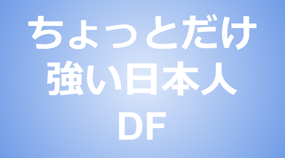 WCCF 日本人 DF