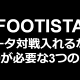 FOOTISTA データ対戦